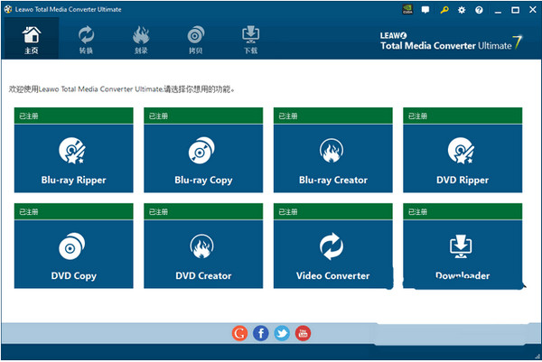 Leawo Total Media Converter Ultimate(全能视频转换器)