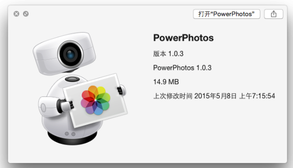 PowerPhotos Mac版