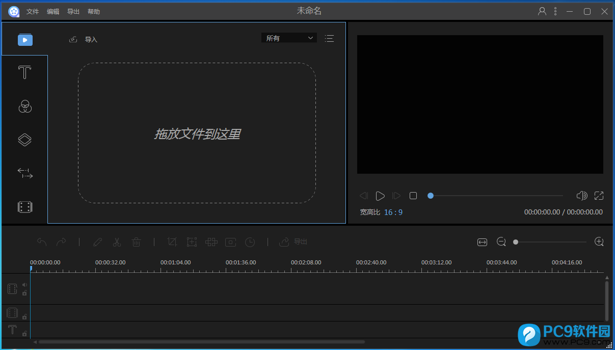 Apowersoft Video Editor(视频编辑王)界面