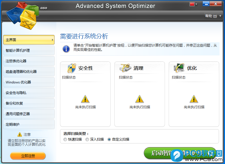 Advanced System Optimizer(系统优化工具)界面