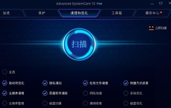 Advanced SystemCare(系统优化工具)