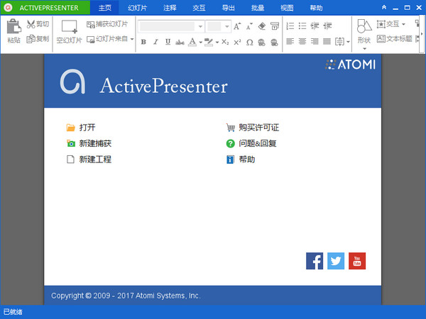 ActivePresenter Professional Edition(屏幕录