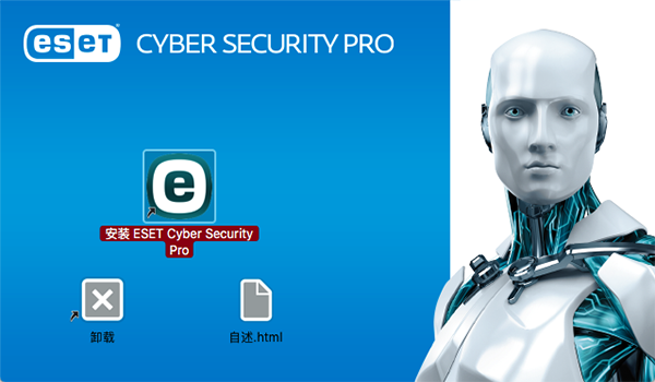 ESET Cyber​​ Security Pro Mac版
