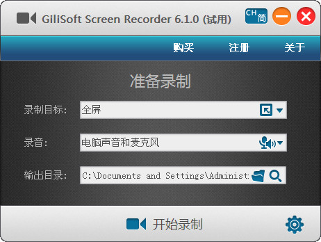 GiliSoft Screen Recorder(屏幕录像软件)