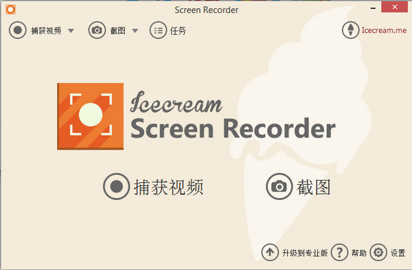 IceCream Screen Recorder(屏幕录像工具)