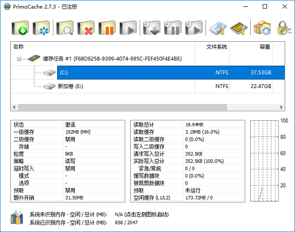 PrimoCache Desktop Edition(硬盘缓存增强软件)