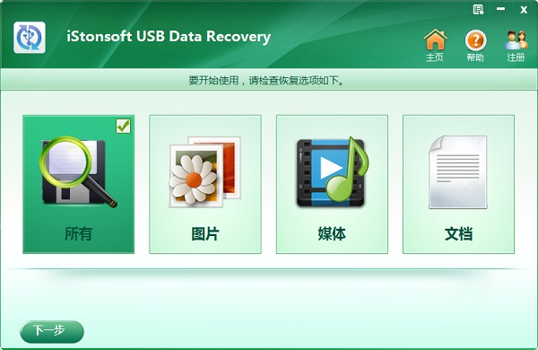 iStonsoft USB Data Recovery
