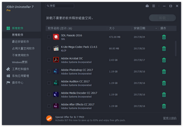 Iobit Uninstaller Pro(软件卸载工具)
