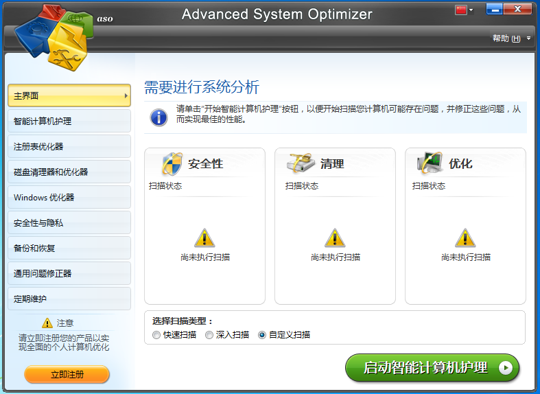 Advanced System Optimizer(系统优化工具)
